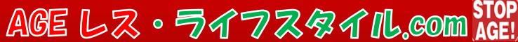 AGEレス(糖化レス)・ライフスタイル.com